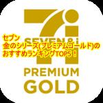 セブン金のシリーズ(プレミアムゴールド)のおすすめランキングTOP5!1