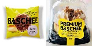 ローソンのプレミアムバスチーとバスチーは何が違うの?食べ方も!5
