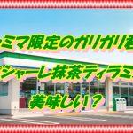 【ファミマ限定のガリガリ君!スペシャーレ抹茶ティラミスは美味しい?】