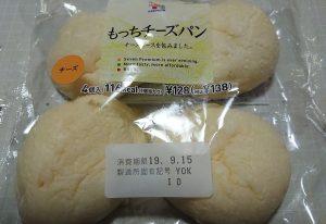 セブンのパン!レンジで温めて美味しいのは?冷蔵して美味しい物も!5