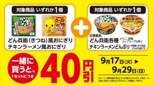 ローソンのどん兵衞&チキンラーメンおにぎりの値段&カロリー!3