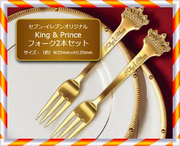 【セブン×king&princeコラボ!クリスマスケーキの値段や買い方は?】➂
