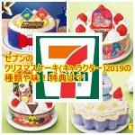セブンのクリスマスケーキ(キャラクター)2019の種類や味!特典は?1