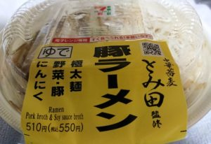 セブンイレブンの温かい麺とは!美味しい麺類・おすすめ麺TOP5!4