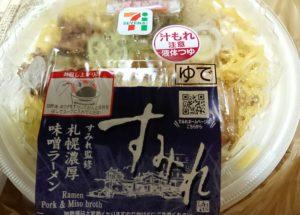 セブンイレブンの温かい麺とは!美味しい麺類・おすすめ麺TOP5!3