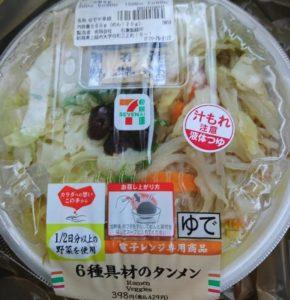 セブンイレブンの温かい麺とは!美味しい麺類・おすすめ麺TOP5!2