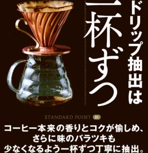 セブンの青の贅沢(青のコーヒー)・高級キリマンジャロの値段は?1