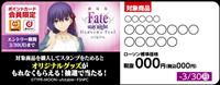 ローソンとフェイト(fate)コラボ2020!対象店舗やグッズ内容も紹介!12