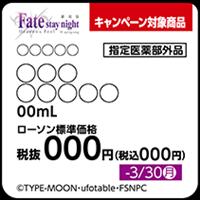 ローソンとフェイト(fate)コラボ2020!対象店舗やグッズ内容も紹介!9