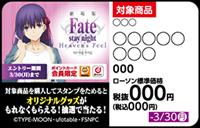 ローソンとフェイト(fate)コラボ2020!対象店舗やグッズ内容も紹介!6