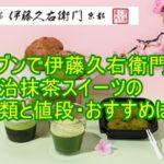 セブンで伊藤久右衛門!宇治抹茶スイーツの種類と値段・おすすめは?1