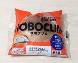 ローソンのモアホボクリム・ほぼほぼクリームのシューの味!値段は?5