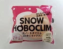 ローソンのモアホボクリム・ほぼほぼクリームのシューの味!値段は?4