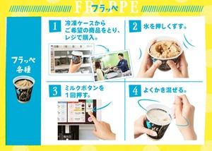 ファミマの杏仁豆腐フラッペは美味しい?カロリーや値段!CMも紹介2