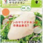 【セブンのサラダチキンは冷凍出来る?保存方法&ほぐし方の紹介も!】