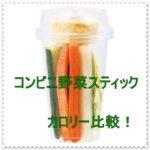 コンビニの野菜スティックのカロリー比較!ダイエット向きなのは?