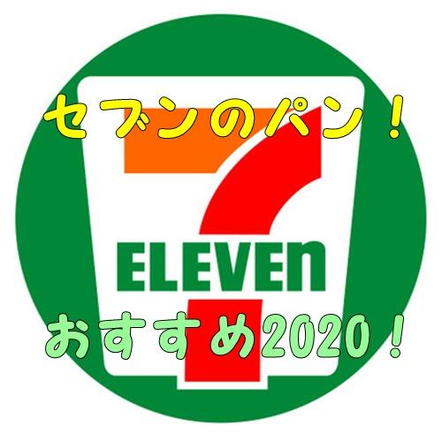 セブンイレブンの定番パンといえば!おすすめ人気商品2020年版!