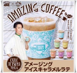 【ローソンとAMAZING COFFEEコラボ!アイスチョコモーモーの値段は?】第二弾