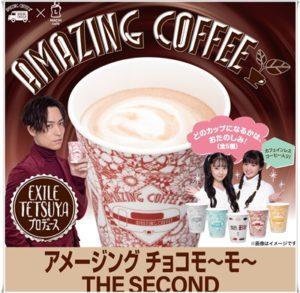【ローソンとAMAZING COFFEEコラボ!アイスチョコモーモーの値段は?】第三弾