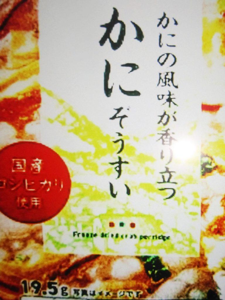 セブンのインスタント味噌汁の種類!値段やおいしいおすすめも!1