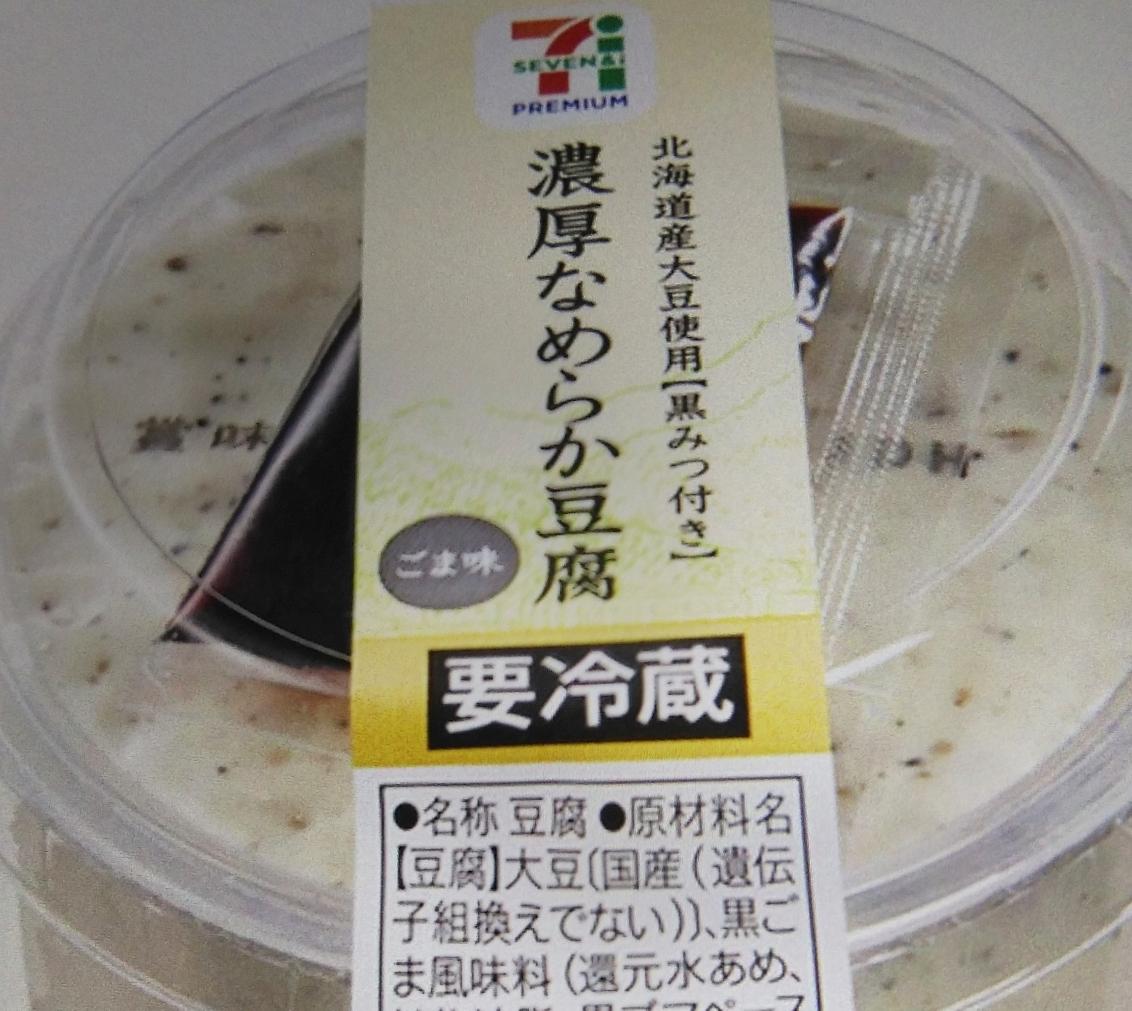 セブン豆腐の値段やカロリー!カニカマや蒸し鶏を乗せても美味しい?8