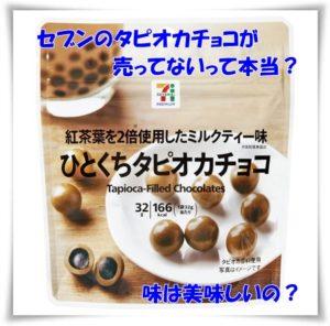 セブンのタピオカチョコが売ってないって本当?味は美味しいの?