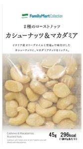 【コンビニで買える子供のお菓子!無添加やアレルギー対応のお菓子も!】カシューナッツマカダミア