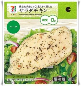 【セブンのサラダチキンは冷凍出来る?保存方法&ほぐし方の紹介も!】ハーブ