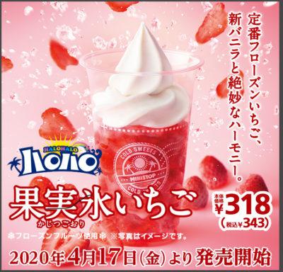 ミニストップのハロハロ!果実氷いちご・果実氷メロン2020!値段は?