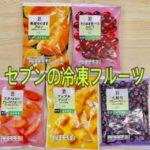 セブンの冷凍フルーツはスムージー以外にも使える?食べ方を紹介1
