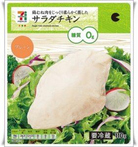 【セブンのサラダチキンは冷凍出来る?保存方法&ほぐし方の紹介も!】プレーン