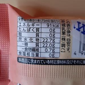 ローソン日本のフルーツプレミアムの新味!白桃&黄金桃は美味しい?