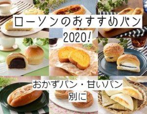 ローソンのおすすめパン2020!