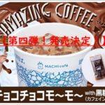 【ローソンとAMAZING COFFEEコラボ!アイスチョコモーモーの値段は?】アイキャッチ