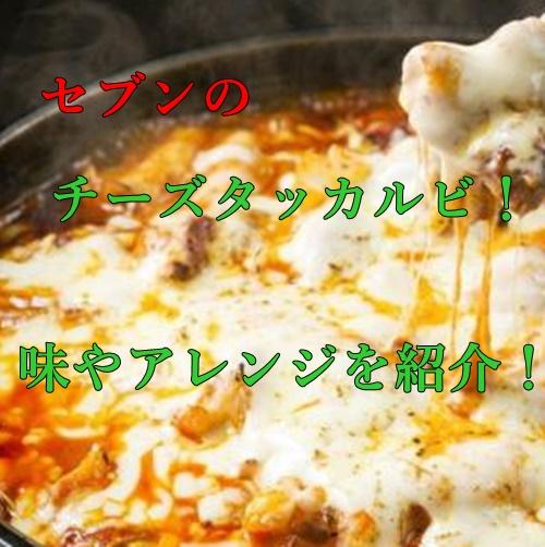 セブンイレブンの冷凍食品・チーズタッカルビがうまい!アレンジも?4