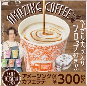 【ローソンとAMAZING COFFEEコラボ!アイスチョコモーモーの値段は?】第一弾