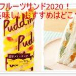 【コンビニのフルーツサンド2020!美味しいおすすめはどこ?カロリーも】