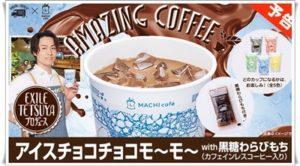【ローソンとAMAZING COFFEEコラボ!アイスチョコモーモーの値段は?】