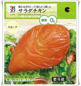 【セブンのサラダチキンは冷凍出来る?保存方法&ほぐし方の紹介も!】スモーク