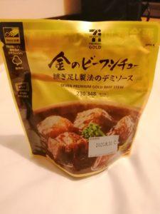 セブン金のビーフシチューはアレンジが簡単で美味しい!値段は?