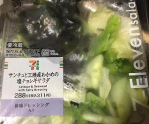 セブンのサラダフィッシュが美味しい!おすすめの食べ方&保存方法!(6)