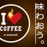 セブンカフェのカフェラテは苦いの?甘いの?飲めない時の対処方法!(1)