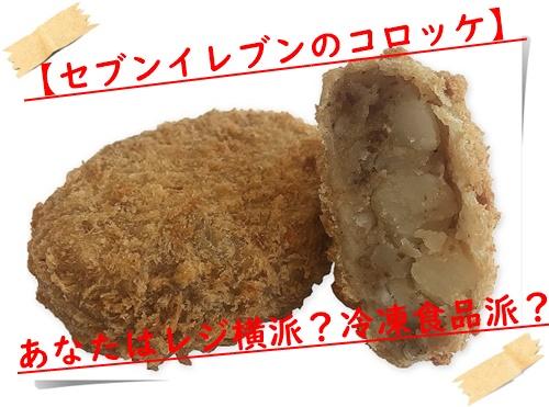 【セブンイレブンのコロッケはレジ横と冷凍食品どっちがお得?味も!】アイキャッチ