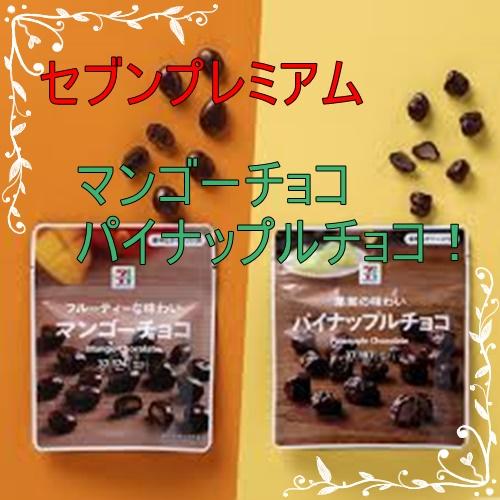 セブンプレミアムのマンゴーチョコ&パイナップル!味は良い?3