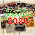 セブンイレブンのお菓子のおすすめ2020!チョコの個包装のはある?
