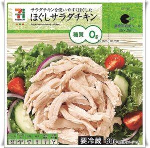 【セブンのサラダチキンは冷凍出来る?保存方法&ほぐし方の紹介も!】ほぐしサラダチキン