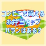 コンビニ3社にお弁当カップ(おかずカップ)!緑の仕切り(バラン)は?