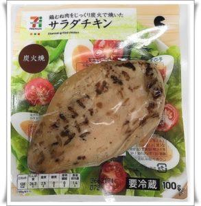 【セブンのサラダチキンは冷凍出来る?保存方法&ほぐし方の紹介も!】炭火焼