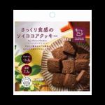 ローソンさっくり食感のソイココアクッキー!低カロリーで美味しい!1