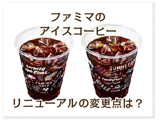 ファミマのアイスコーヒーリニューアル